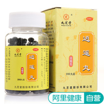 Nine Cheese Hall Xiaoyao pill 200 pills concentrated pill Shugan nourishing blood menstruation does not adjust chest threat swelling pain menstruation dysmenorrhea Medicine