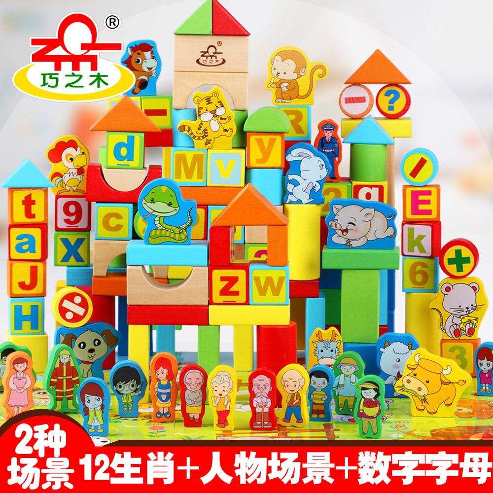 Мальчик сын игрушка ребенок строительные блоки игрушка 3-6 полный год деревянный головоломка обучения в раннем возрасте ребенок 1-2-4 лет девушка игрушка