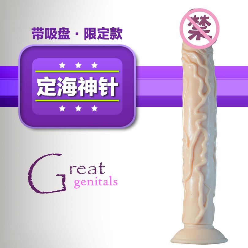 Новые продукты! Якорь pin поддельные пениса петух присоски пениса голая супер моделирования для женской мастурбации
