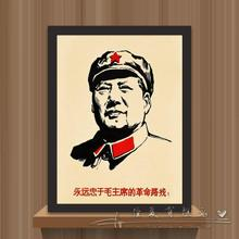 Portrait of chairman MAO has a box adornment picture poster hangs HuaQiang town house sitting room office leaders