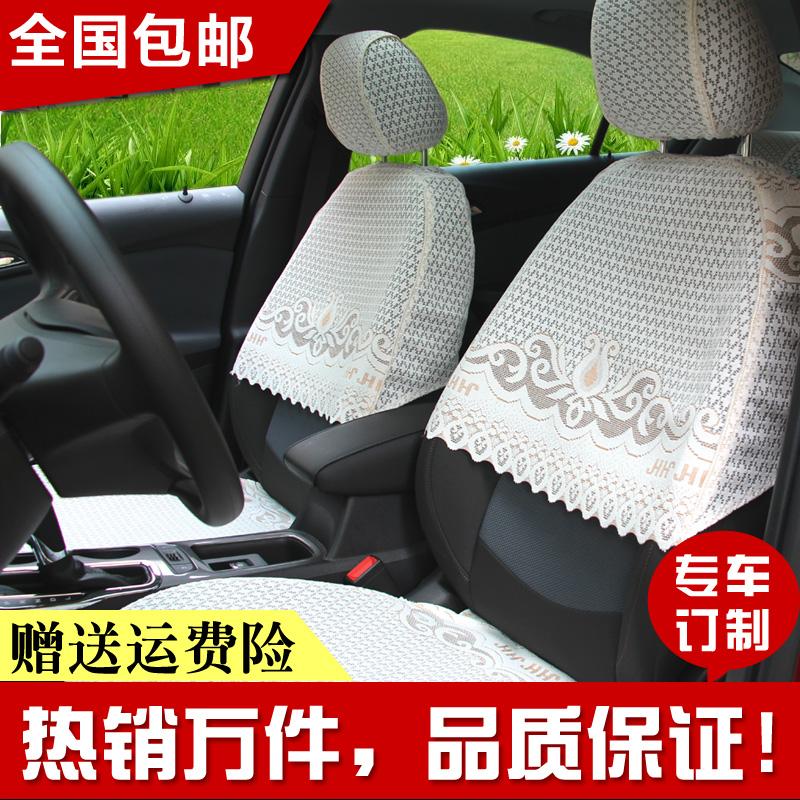 太古 蕾丝座套 专车专用 四季通用 汽车座套座椅套坐垫布艺半截套