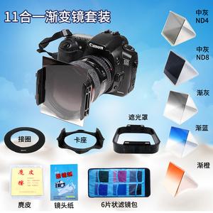 11合1 渐变镜方形套装彩色滤镜纸渐变蓝橙灰ND4 ND8方片镜插片环包单反相机镜头滤色镜片 减光镜风光摄影配件