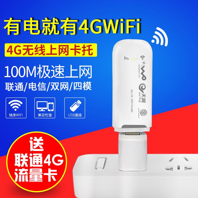 4g беспроводной интернет катон связь ссылка оборудование конец конец автомобиль 3g ноутбук интернет слот портативный wifi кот