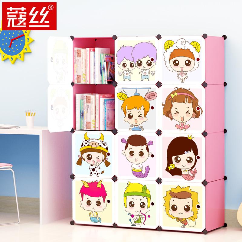 蔻絲兒童簡易書架塑料寶寶玩具收納置物櫃自由組裝卡通小書櫃
