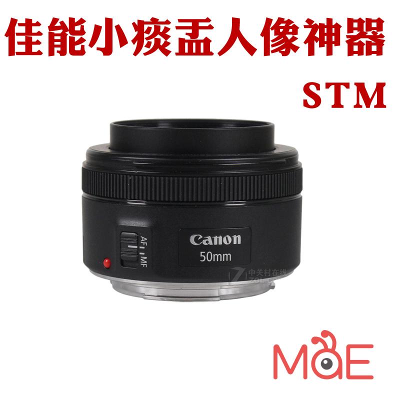 【蚂蚁摄影】佳能单反相机EF 50mm f/1.8 STM 定焦人像小痰盂镜头