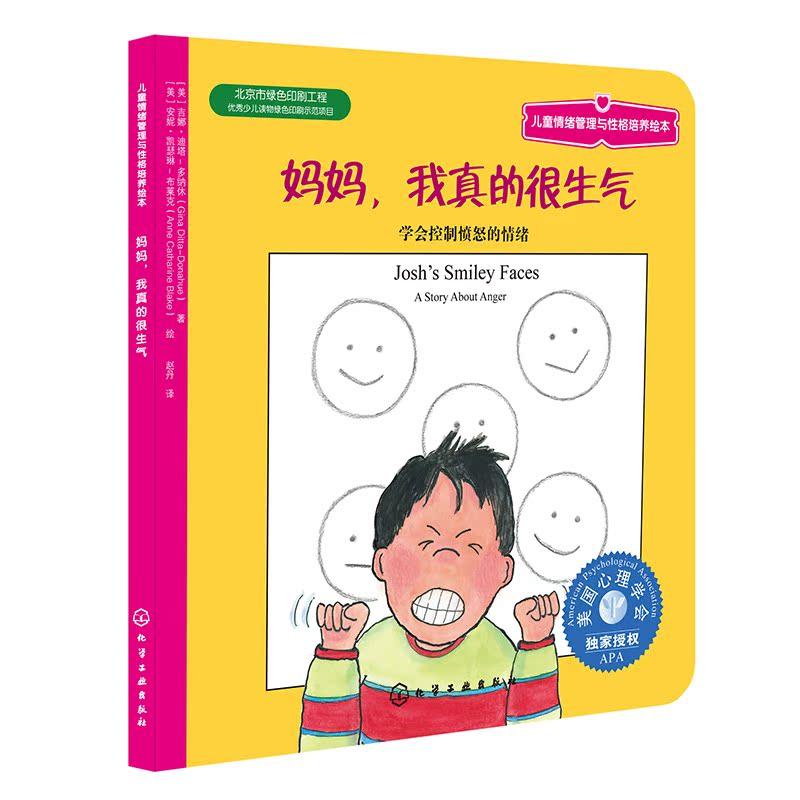 妈妈我真的很生气(学会控制愤怒的情绪)/儿童情绪管理与性格培养绘本 家教亲子互动儿童心理学插画实用书 幼儿园幼教参考教材