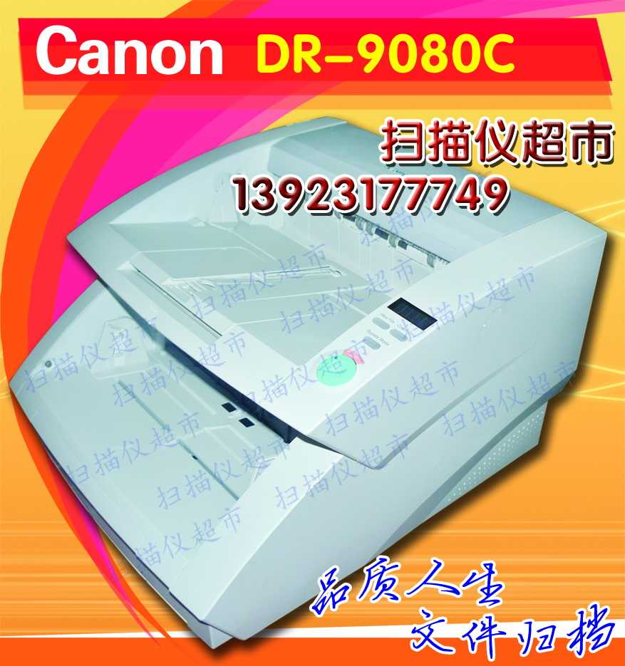 Canon / Canon Dr 9080c high speed scanner document scanner A3 color scanner