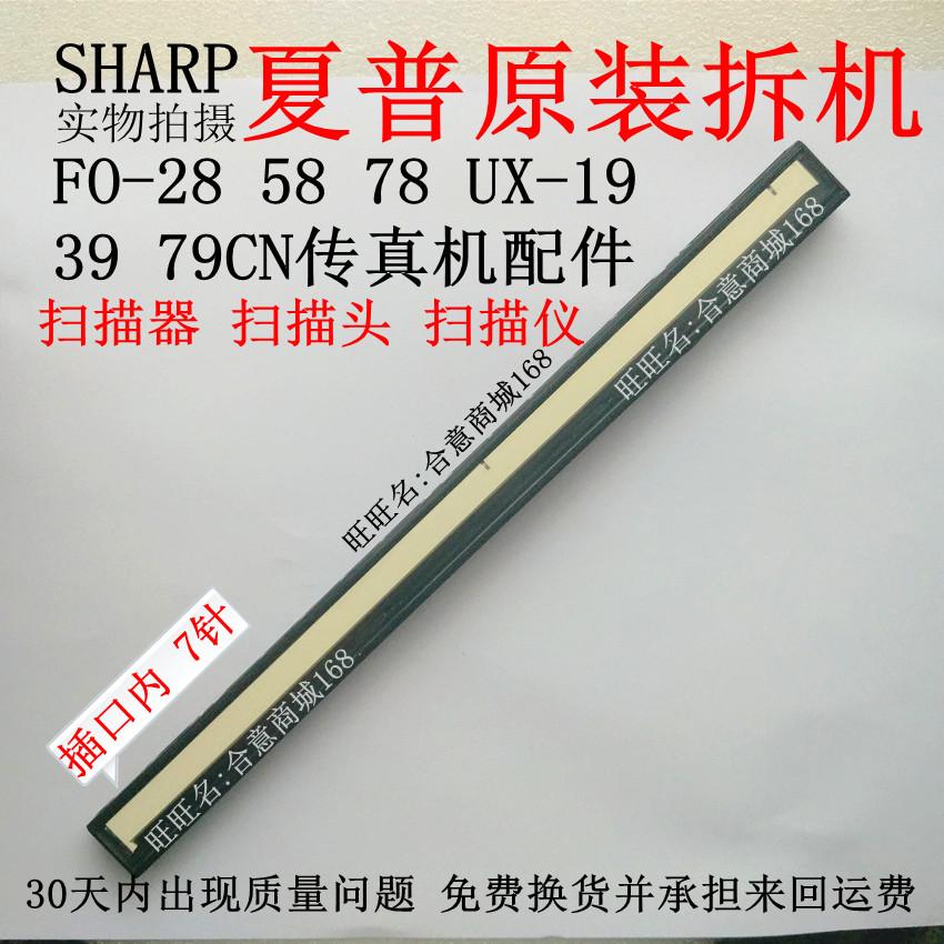 Sharp F0-28 58 78 UX-19 39 79CN Аксессуары для факса Сканер сканирующего сканера