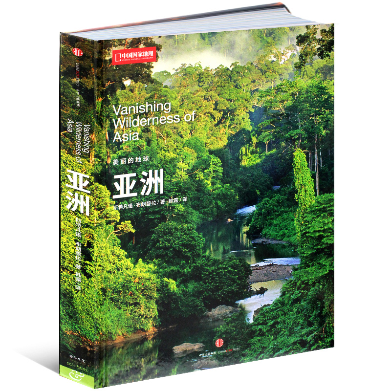 [hard cover] China National Geographic