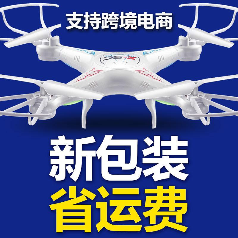 [浙伊家二店电动,遥控飞机]航拍 X5C 新品X-5C4.5通道月销量3件仅售35元