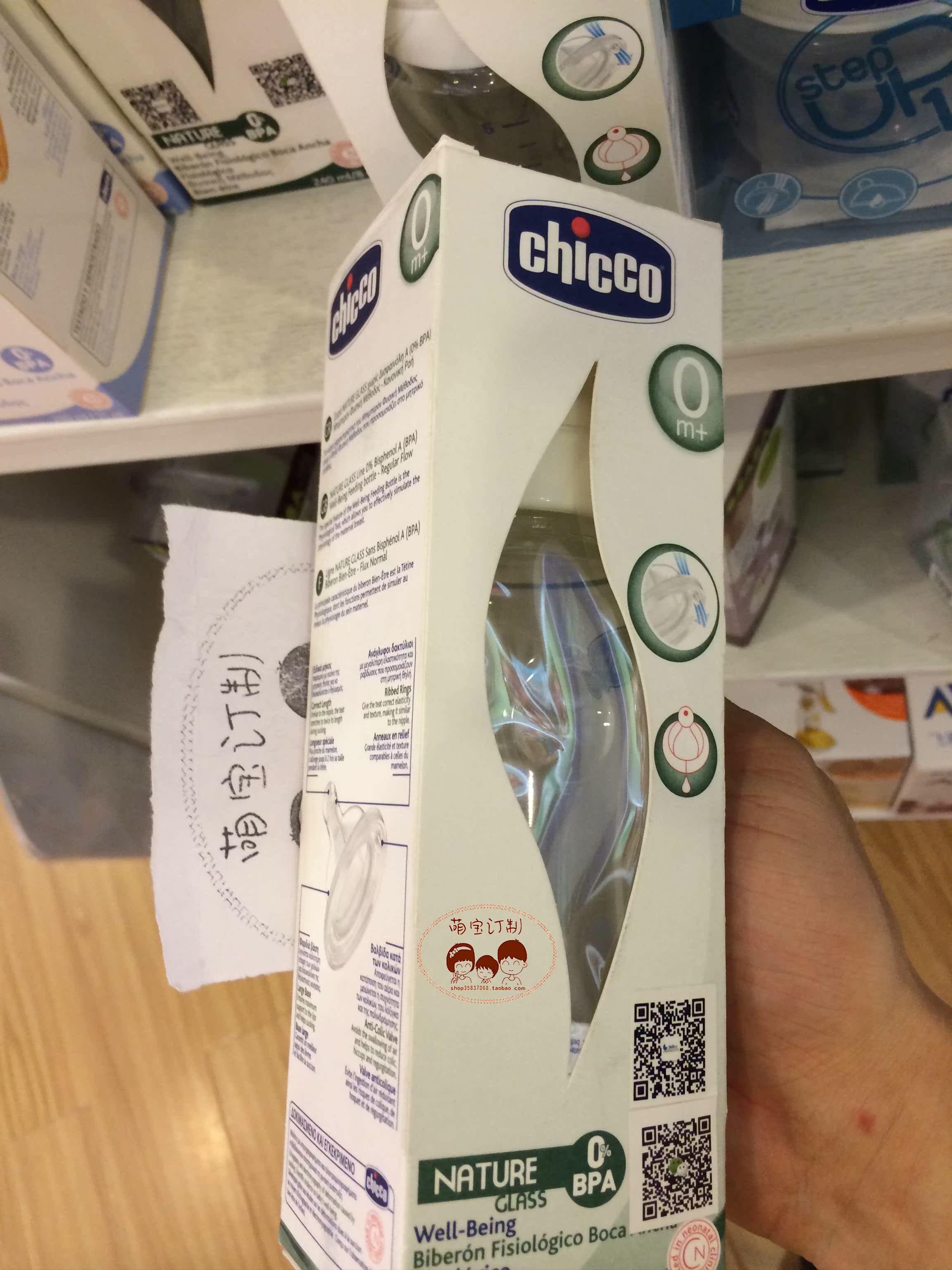 专柜正品chicco智高 婴儿宽口 玻璃奶瓶 配硅胶奶嘴150ml/240ml