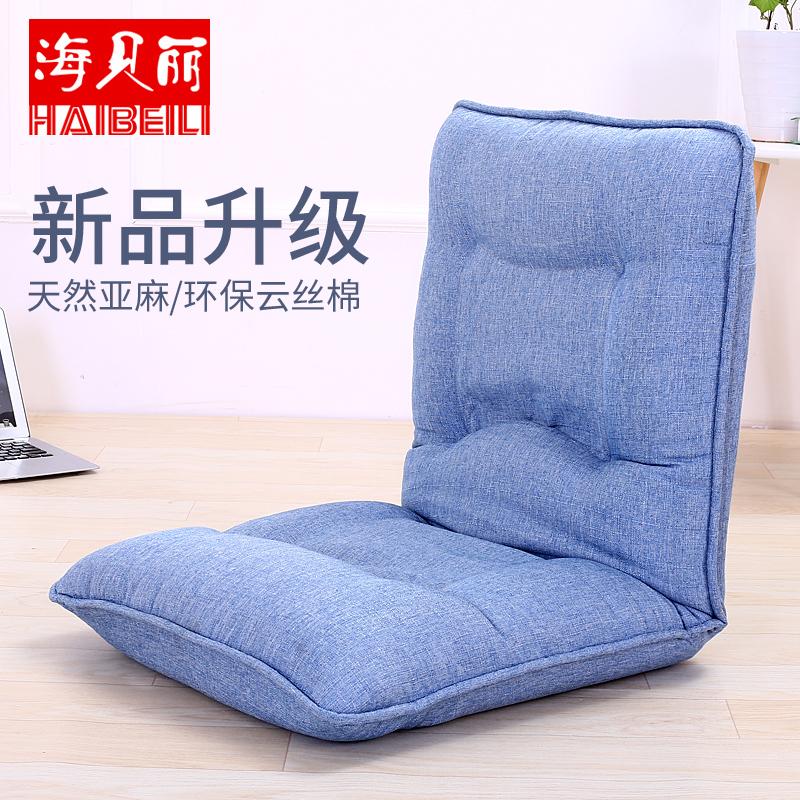 海貝麗 懶人沙發榻榻米坐墊折疊椅床上靠背椅電腦椅懶人沙發椅