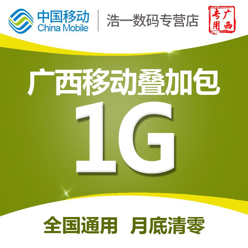 廣西移動流量充值1G國內 手機快充疊加包當月有效
