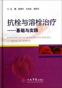 抗栓與溶栓治療--基礎與實踐(精)  博庫網