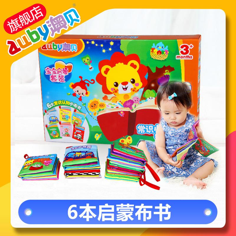 【3个月+】澳贝宝宝启蒙布书套装 6本装布书 认动物水果颜色数字