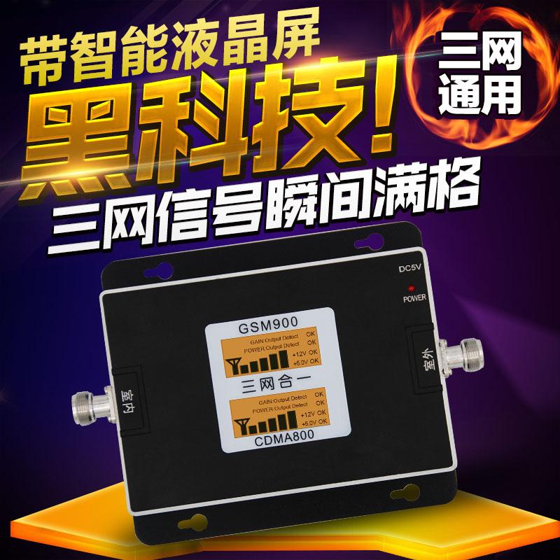 Двойной дисплей экран три чистый один электрический письмо china mobile china unicom 2G3G 4г мобильный телефон сигнал увеличение устройство мобильный телефон сигнал увеличить устройство