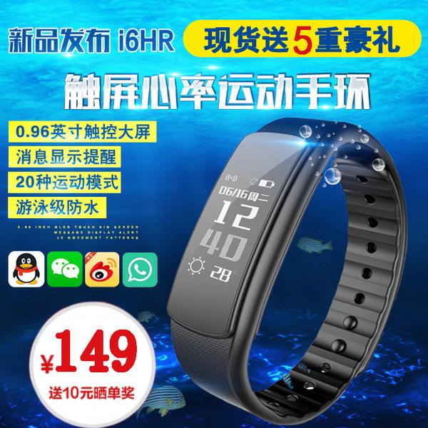 埃微I6HR智能手環表iwown心率睡眠監測計步器男女防水運動手環
