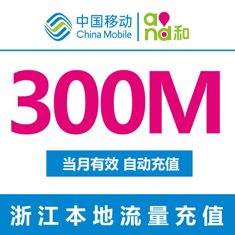 浙江移動流量充值 300M 上網流量 2G3G4G 手機流量疊加包卡