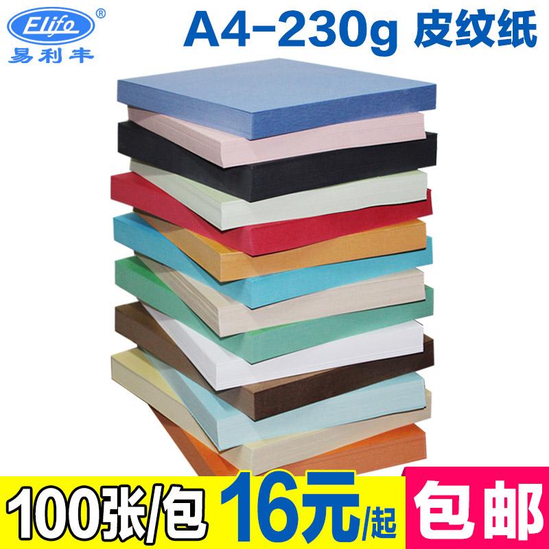 [皮] принт [纸A4封皮纸230g封面纸 装订] стандартный [书封面a4云] цвет [纸1] пакет [100张] оптовые продажи