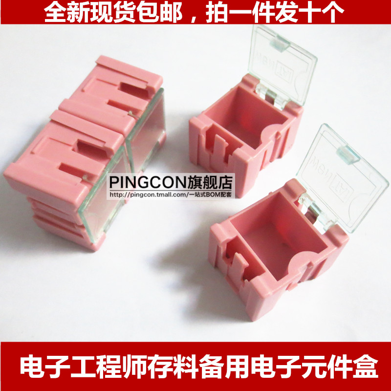 Pingcon component box plastic box SMD part box SMD component box (10 packages)