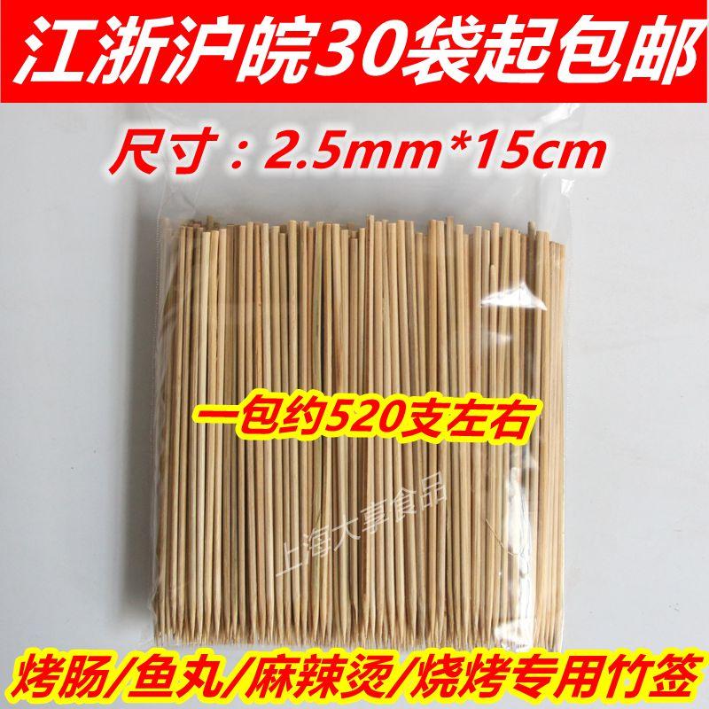 15cm бамбук знак барбекю бамбук знак примерно 520 корень осьминог маленькие фрикадельки жаркое кишечный пряный горячей горячей собака ладан кишечный мясо строка бамбук знак