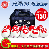 Genuine Harbin longevity goalball longevity brand injection word goalball Smooth Competition professional Goalball No. 1-10