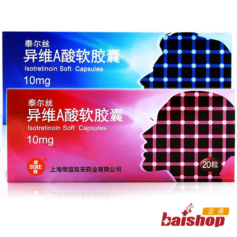 Тайский ваш провод тайский ваш провод другой размер A кислота мягкий мешок 10mg*20 зерна / коробка