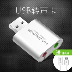 Hagibis/海备思 USB外置声卡耳机转换器 台式电脑笔记本独立声卡
