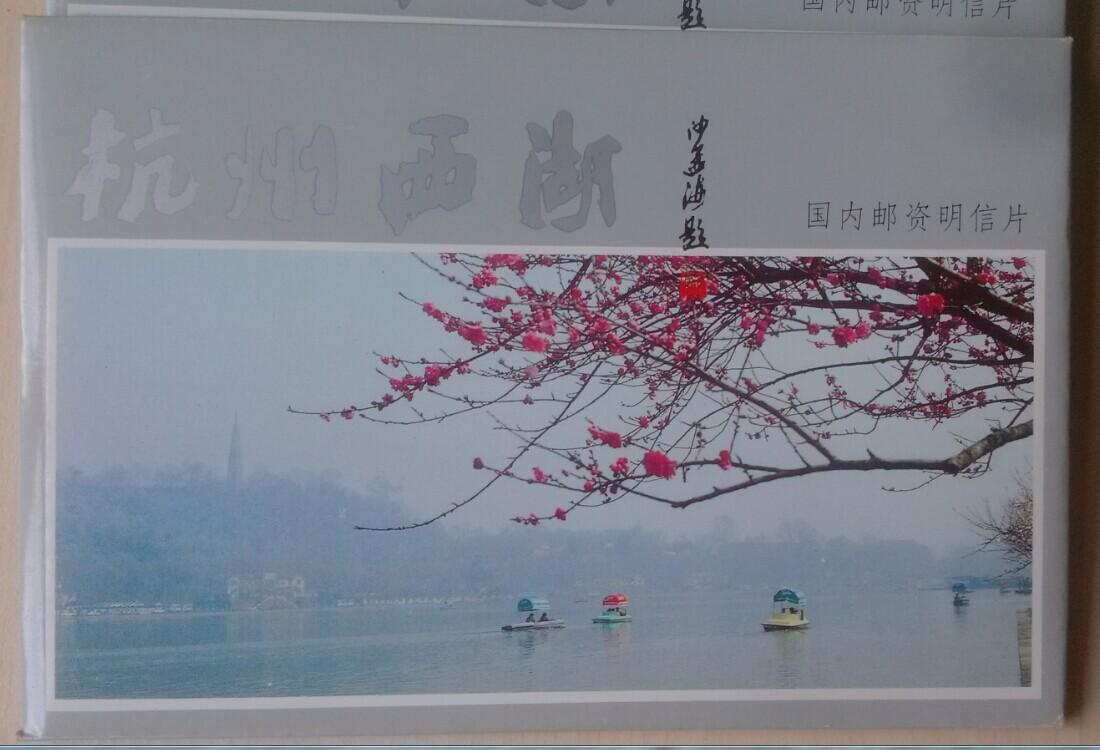 杭州西湖明信片 西湖风景  中英文版 93年发行 含邮资 Изображение 1