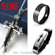Set value five Domineering cross necklace + bible ring + bracelet, titanium steel the man necklace with Europe and the United States
