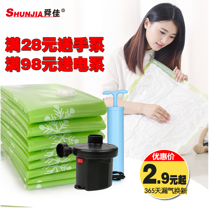 正品舜佳真空压缩袋 新款9丝衣服被子收纳整理袋 满98包邮送电泵
