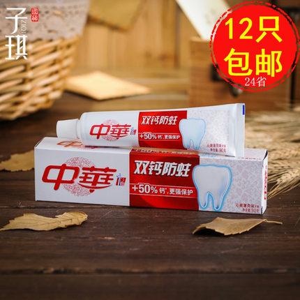 中华双钙防蛀牙膏90G 防蛀固齿水果味和薄荷味随机发不能选