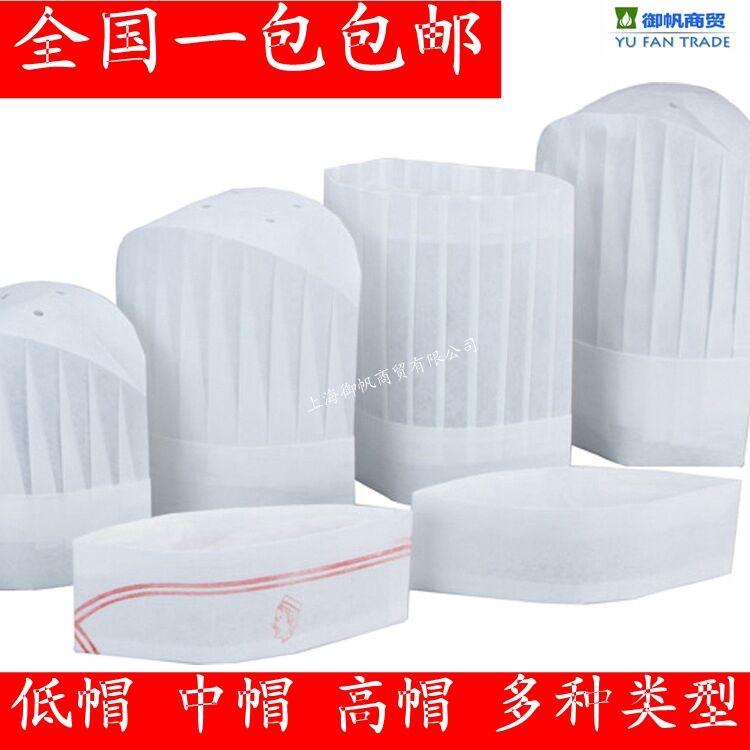 Одноразовые шеф-повар крышка ткань шеф-повар крышка / бумага крышка высокий крышка в крышка низкий крышка представлять крышка много видов тип
