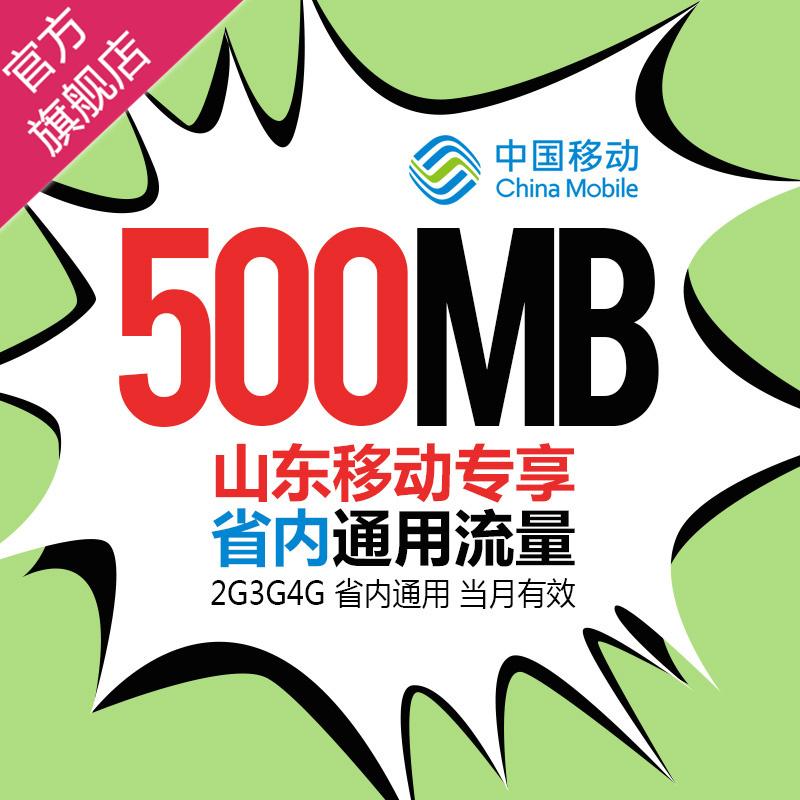 山東移動流量充值 500M 省內 手機流量包 自動充值當月有效