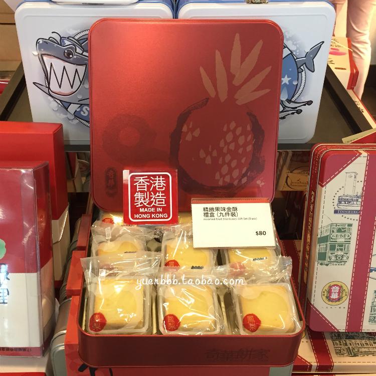 香港代购 奇华饼家 凤梨酥礼盒 进口休闲零食品糕点心台湾特产