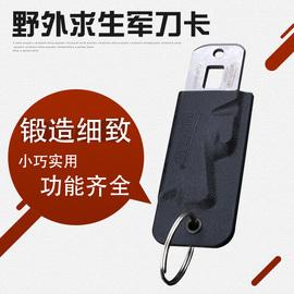 多功能求生卡片刀不锈钢工具便携式EDC工具户外野营救生军刀卡图片