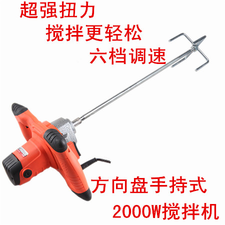 Lianguan hardware electric tool mixer paint paint putty powder mixer cement feed mixer package