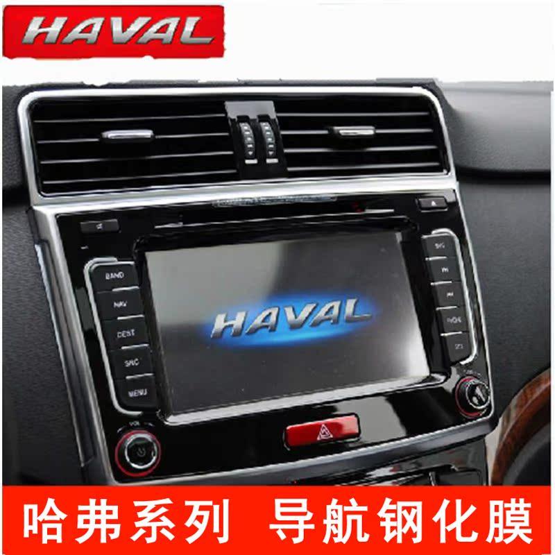 長城哈弗H6coupe 導航鋼化貼膜 哈佛H6酷派改裝中控儀表屏幕