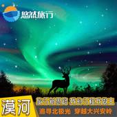 漠河旅游三天两晚自由行北极村北红村3日旅游当地极光游