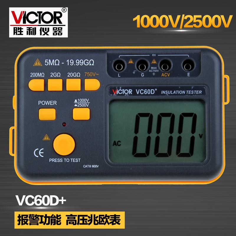 胜利仪器 VC60D+数字高压兆欧表1000V/2500V绝缘电阻测试仪 摇表