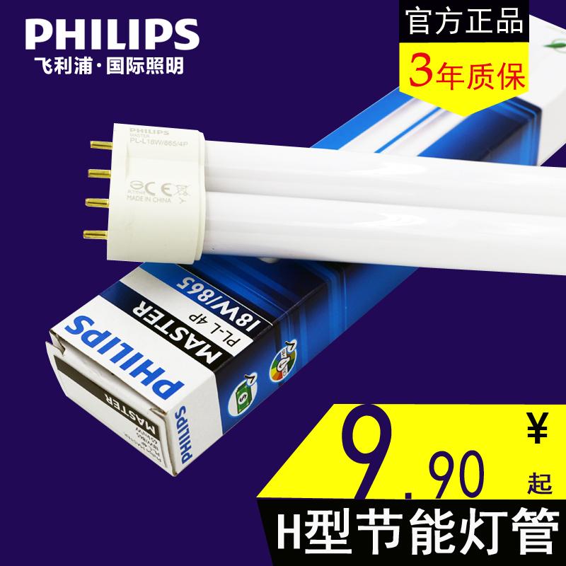 飛利浦H管H型燈管四針吸頂燈燈管h節能燈管24W 36W 55W三基色PLL