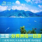 海南三亚旅游全线接送分界洲岛一日游门船票潜水海洋纯玩跟团旅游