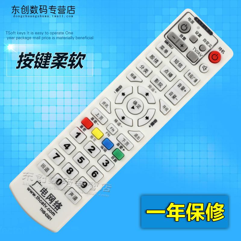 湖北阳新广电数字电视 同辉电子THS-C021 THS-6100 机顶盒遥控器