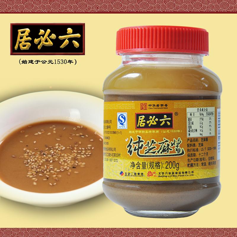 北京特产六必居纯芝麻酱200g拌面拌菜火锅调料热干面