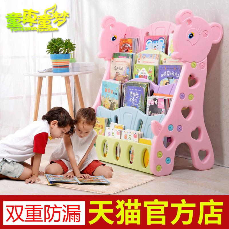 兒童書架塑料卡通落地書架寶寶雜誌架學生書櫃幼兒園書報展示架