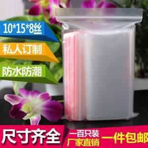 自封袋10*15小号加厚8丝100只批发PE食品透明包装袋定制密封袋