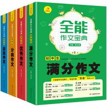 初中生全能作文辅导书籍 全4册