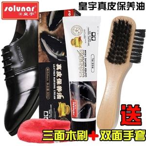 皇宇真皮保養油無色皮鞋油黑色棕色擦鞋膏皮革護理劑清潔鞋刷套裝