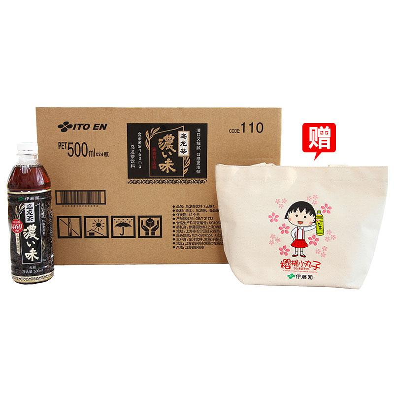 ~天貓超市~伊藤園(ITO EN)濃味烏龍茶 無糖 500ml^~24瓶 整箱
