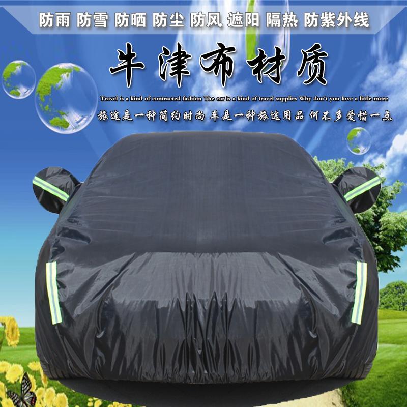 鑫泰享车衣车罩